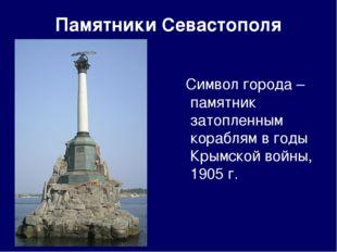 Памятники Севастополя Символ города – памятник затопленным кораблям в годы Кр
