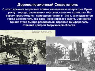 Дореволюционный Севастополь С этого времени возрастает приток населения на по