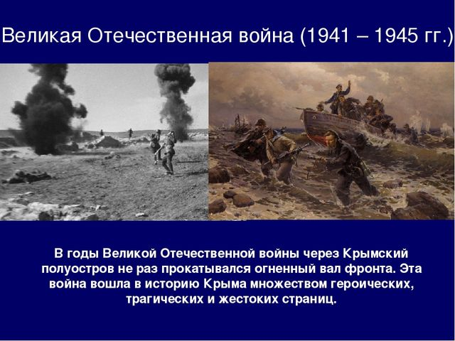 Великая Отечественная война (1941 – 1945 гг.) В годы Великой Отечественной во...