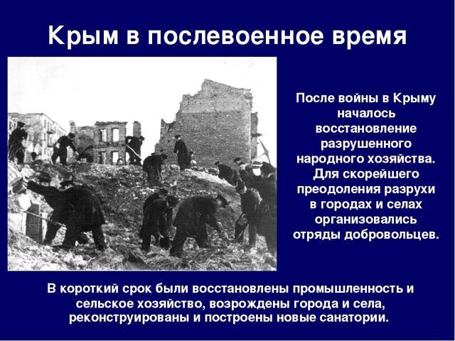 Крым в послевоенное время В короткий срок были восстановлены промышленность и...