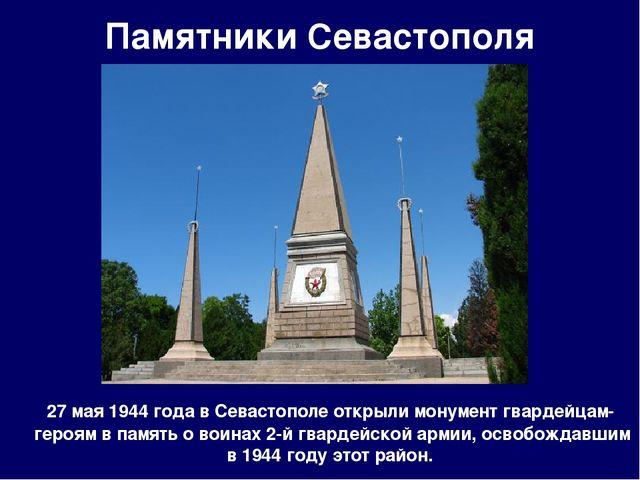 Памятники Севастополя 27 мая 1944 года в Севастополе открыли монумент гвардей...