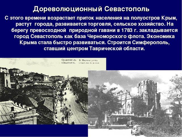 Дореволюционный Севастополь С этого времени возрастает приток населения на по...
