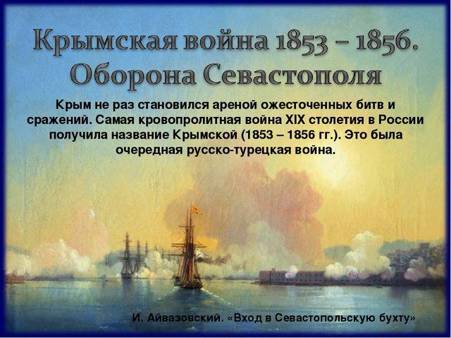Крым не раз становился ареной ожесточенных битв и сражений. Самая кровопролит...