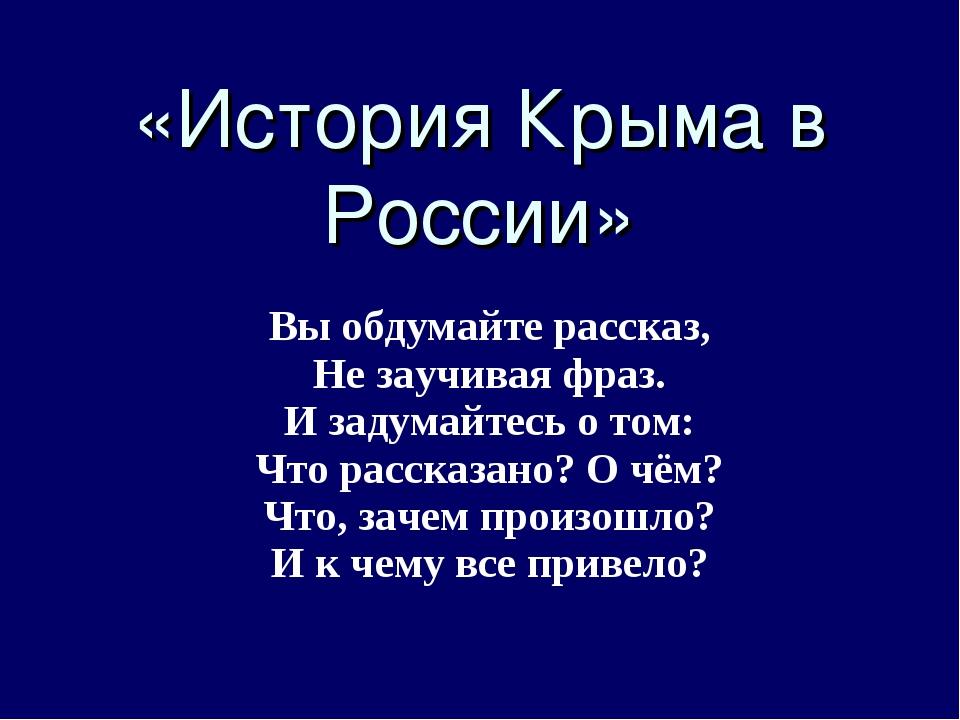 «История Крыма в России» Вы обдумайте рассказ, Не заучивая фраз. И задумайте...