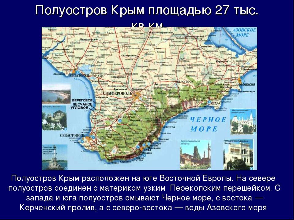 Полуостров Крым площадью 27 тыс. кв.км Полуостров Крым расположен на юге Вост...
