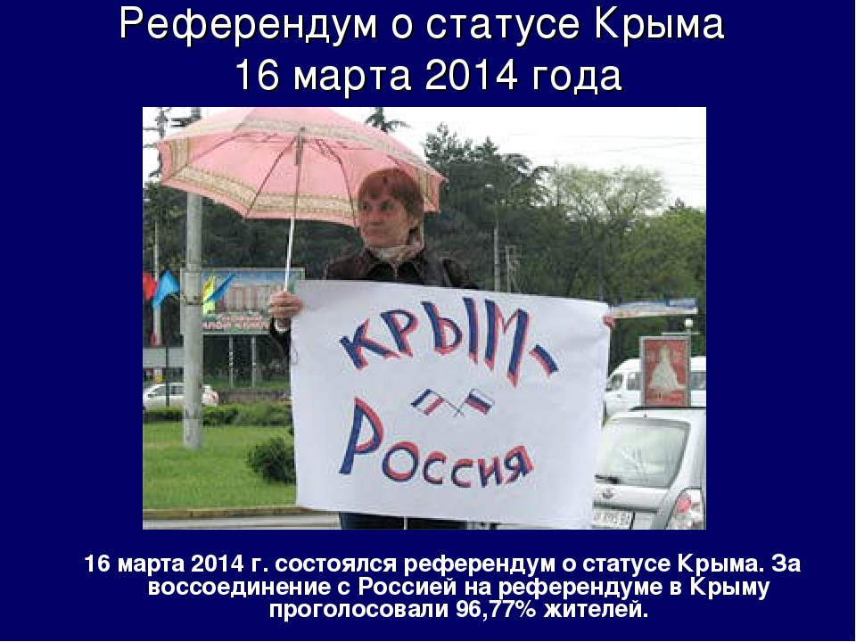 Референдум о статусе Крыма 16 марта 2014 года 16 марта 2014 г. состоялся рефе...