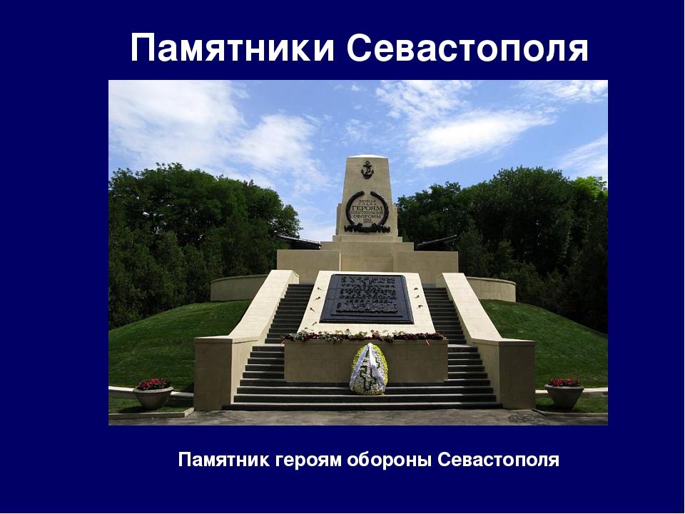 Памятники Севастополя Памятник героям обороны Севастополя