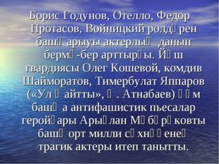 Борис Годунов, Отелло, Федор Протасов, Войницкий ролдәрен башҡарыуы актерлыҡ