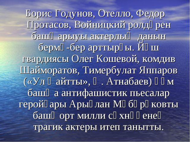 Борис Годунов, Отелло, Федор Протасов, Войницкий ролдәрен башҡарыуы актерлыҡ...