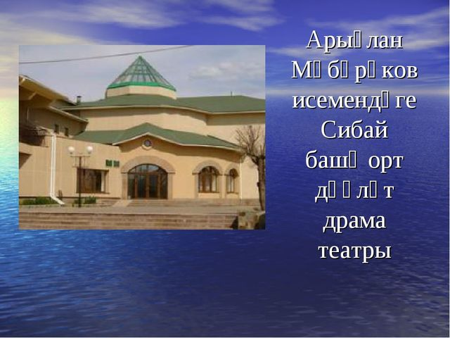 Арыҫлан Мөбәрәков исемендәге Сибай башҡорт дәүләт драма театры