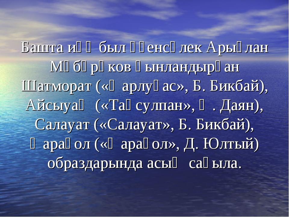 Башта иһә был үҙенсәлек Арыҫлан Мөбәрәков һынландырған Шатморат («Ҡарлуғас»,...