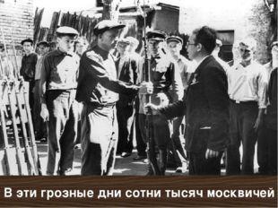 В эти грозные дни сотни тысяч москвичей вступали в народное ополчение.