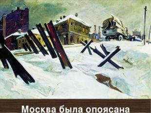 Москва была опоясана противотанковыми рвами и надолбами, проволочными загражд