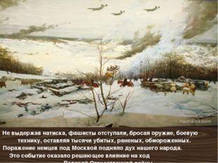 Не выдержав натиска, фашисты отступали, бросая оружие, боевую технику, оставл
