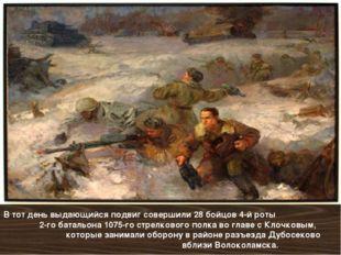 В тот день выдающийся подвиг совершили 28 бойцов 4-й роты 2-го батальона 1075
