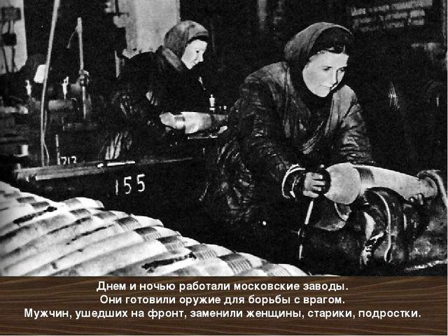 Днем и ночью работали московские заводы. Они готовили оружие для борьбы с вра...