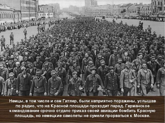 Немцы, втом числе исам Гитлер, были неприятно поражены, услышав порадио, ч...