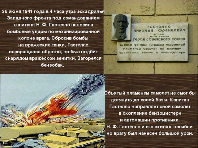 26июня 1941года в4часа утра эскадрилья Западного фронта под командованием...