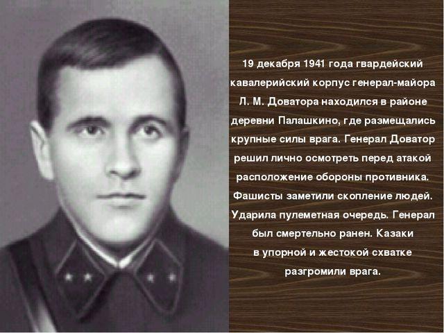 19 декабря 1941года гвардейский кавалерийский корпус генерал-майора Л.М.Д...
