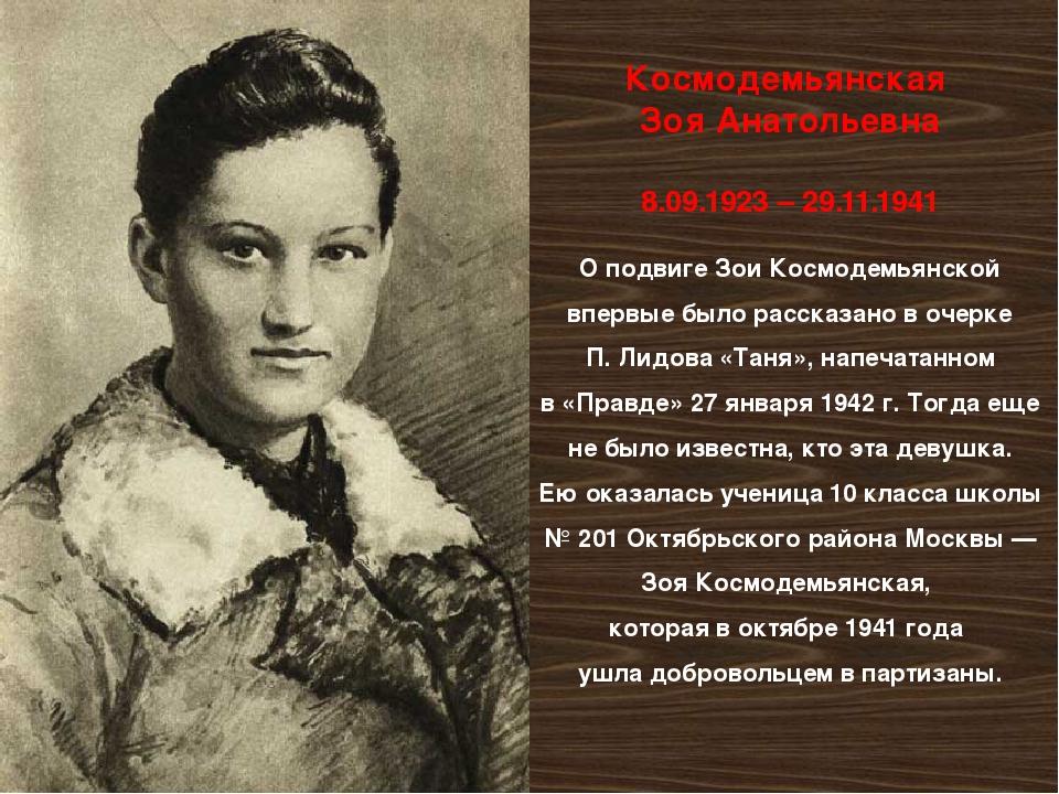 Космодемьянская Зоя Анатольевна 8.09.1923 – 29.11.1941 Оподвиге Зои Космодем...