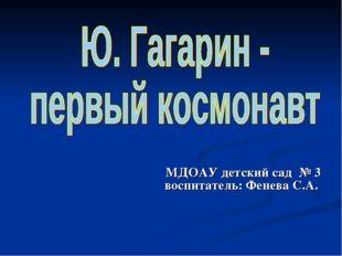 МДОАУ детский сад № 3 воспитатель: Фенева С.А.