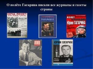 О полёте Гагарина писали все журналы и газеты страны