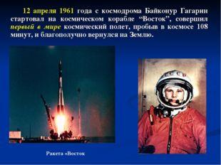 12 апреля 1961 года с космодрома Байконур Гагарин стартовал на космическом к