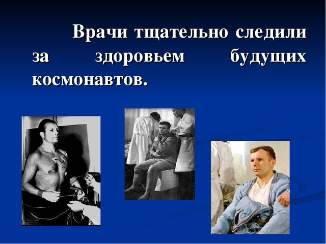 Врачи тщательно следили за здоровьем будущих космонавтов.