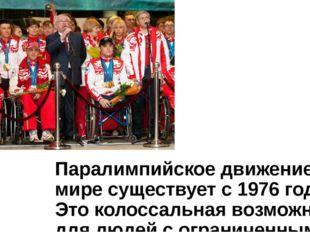 Паралимпийское движение в мире существует с 1976 года. Это колоссальная возм