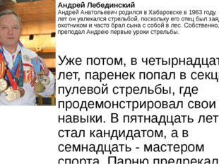 Андрей Лебединский Андрей Анатольевич родился в Хабаровске в 1963 году. С ран