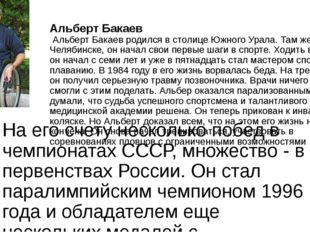 Альберт Бакаев Альберт Бакаев родился в столице Южного Урала. Там же, в Челяб
