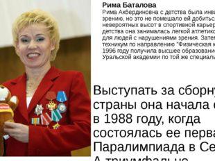 Рима Баталова Рима Акбердиновна с детства была инвалидом по зрению, но это не