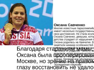Оксана Савченко Многие известные параолимпийцы России имеют несколько государ