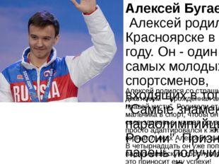 """Алексей родился со страшным диагнозом - """"врожденная аномалия правой кисти"""". Р"""