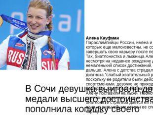 Алена Кауфман Параолимпийцы России, имена и фамилии которых еще малоизвестны,