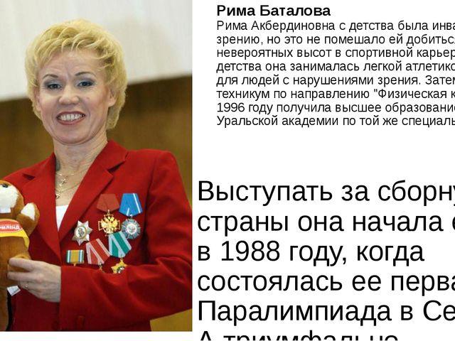 Рима Баталова Рима Акбердиновна с детства была инвалидом по зрению, но это не...