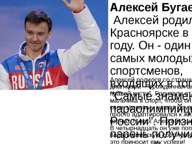 """Алексей родился со страшным диагнозом - """"врожденная аномалия правой кисти"""". Р..."""