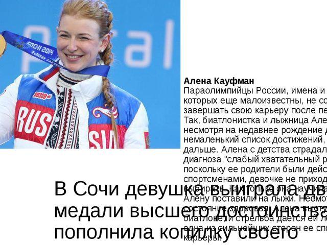 Алена Кауфман Параолимпийцы России, имена и фамилии которых еще малоизвестны,...