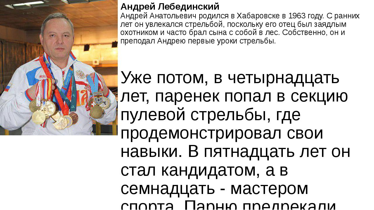Андрей Лебединский Андрей Анатольевич родился в Хабаровске в 1963 году. С ран...