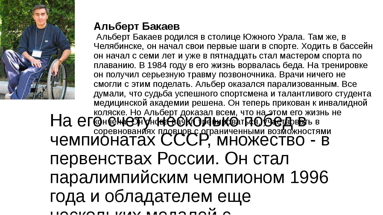 Альберт Бакаев Альберт Бакаев родился в столице Южного Урала. Там же, в Челяб...