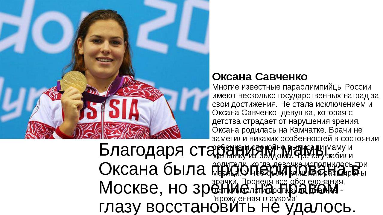 Оксана Савченко Многие известные параолимпийцы России имеют несколько государ...