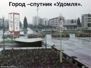 Город –спутник «Удомля».