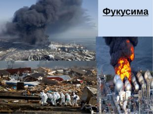 Фукусима