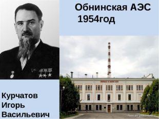 Обнинская АЭС 1954год Курчатов Игорь Васильевич
