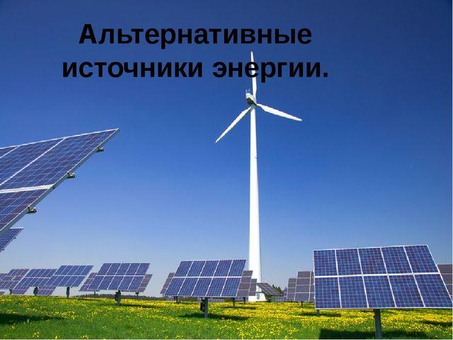 Альтернативные источники энергии.