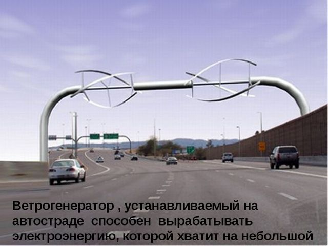 Ветрогенератор , устанавливаемый на автостраде способен вырабатывать электроэ...