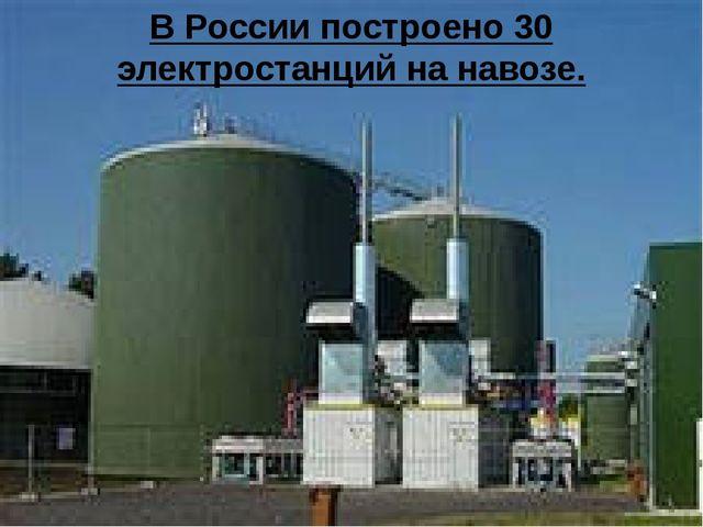 В России построено 30 электростанций на навозе.