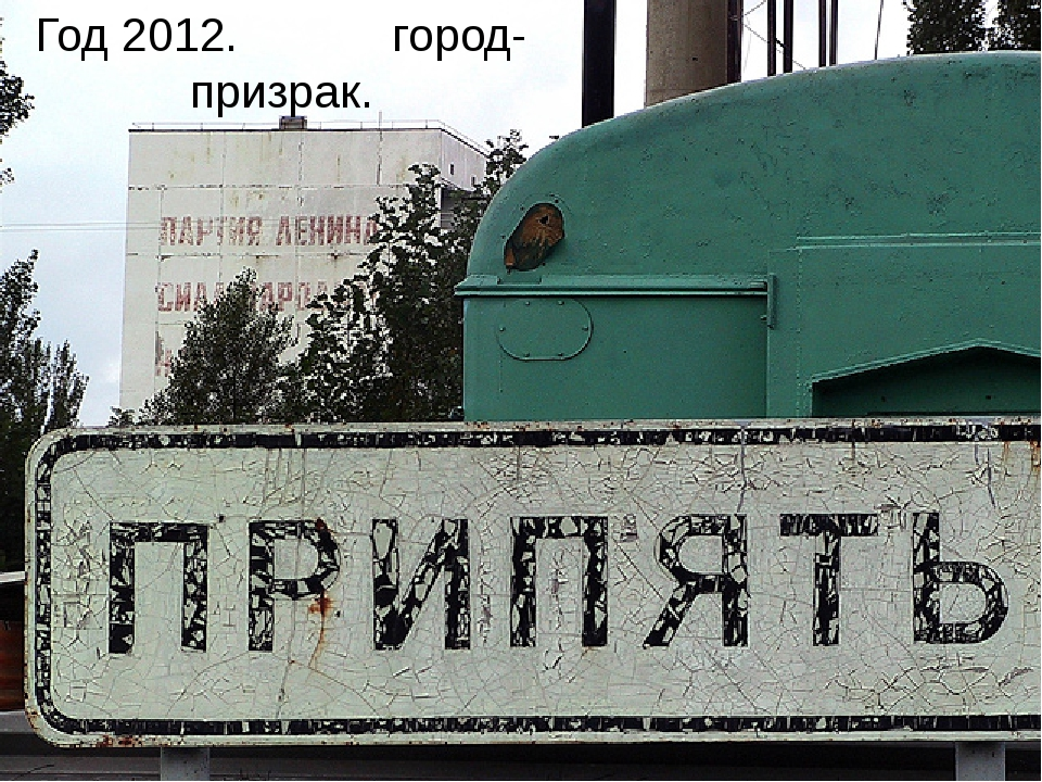 Год 2012. город-призрак.