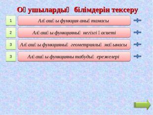 1 Оқушылардың білімдерін тексеру Алғашқы функция анықтамасы 2 Алғашқы функция