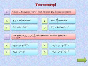 Тест есептері Алғашқы функциясы F(x)=x4-cos2x болатын f(x) функциясын көрсет